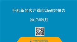 2017上半年中国手机新闻客户端市场研究报告(附全文)