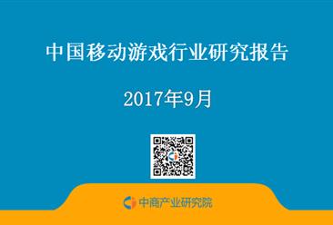 2017年中国移动游戏行业研究报告 (附全文)