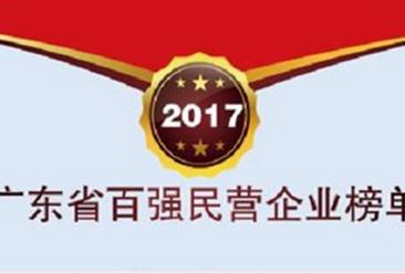 2017广东省百强民营企业排行榜:51家制造业企业上榜(附完整榜单)