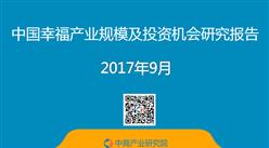 2017年中国幸福产业规模及投资机会研究报告(简版)