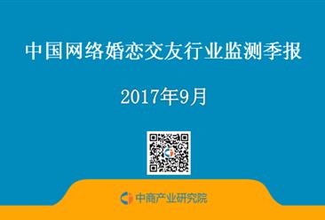 中国网络婚恋交友行业监测季报 (附全文)
