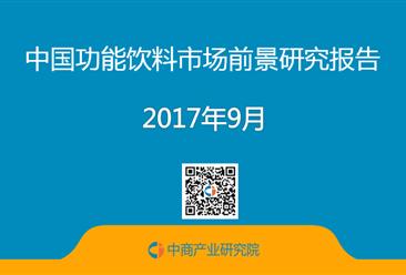 2017年中国功能饮料市场前景研究报告(简版)