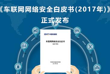 《车联网网络安全白皮书(2017年)》发布(附全文)
