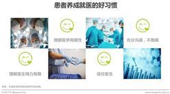 2017年中国医生生存现状调研分析报告 (附全文)