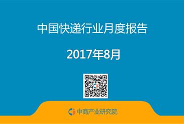 2017年8月中国快递行业月度报告(完整版)