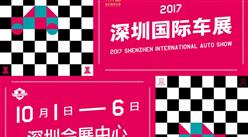 2017深圳国际车展全攻略:时间/购票/交通/特色主题等观展指南