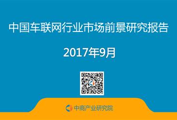 2017年中国车联网行业市场前景研究报告(简版)