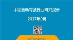 2017年中國自動駕駛行業研究報告(全文)