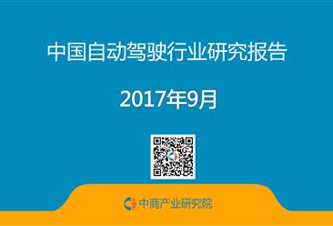 2017年中国自动驾驶行业研究报告(全文)
