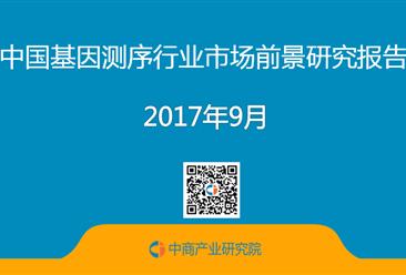 2017年中国基因测序行业市场前景研究报告(简版)
