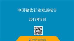 2017年中国餐饮行业发展报告(附全文)