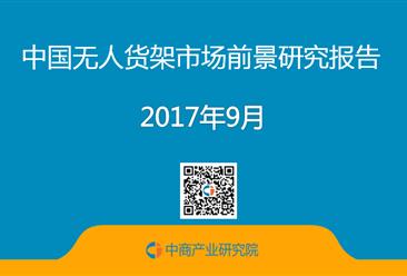 2017年中国无人货架市场前景研究报告(简版)