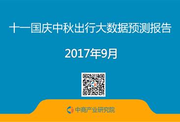 2017十一国庆中秋出行大数据预测报告:杭州西湖人很多!