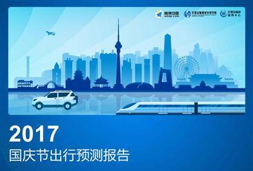 高德地图:2017年国庆节交通/拥堵/景点/出行预测报告(附全文)