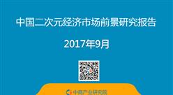 2017年中国二次元经济市场前景研究报告(简版)