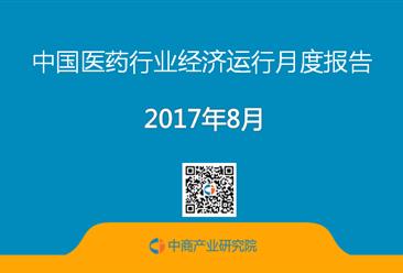 2017年1-8月中国医药行业经济运行月度报告(完整版)