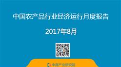 2017年1-8月中国农产品行业经济运行月度报告(附全文)