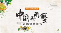 2017年中國大閘蟹市場消費分析報告(附全文)