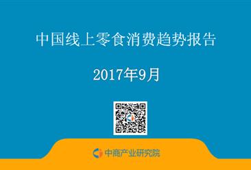 2017年中国线上零食消费趋势报告:健康化和进口化是线上零食两大趋势