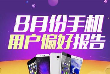 2017年8月手机用户偏好分析报告(附全文)