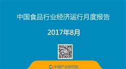2017年1-8月中国食品行业经济运行月度报告(附全文)