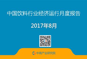 2017年1-8月中国饮料行业经济运行月度报告(全文)