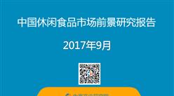 2017年中国休闲食品市场前景研究报告(简版)