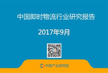 2017年中国即时物流行业研究报告(附全文)