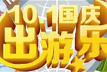 国庆长假首日湖北省旅游情况分析:假日旅游市场平稳有序