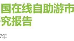 2017年中国在线自助游市场研究报告(附全文)