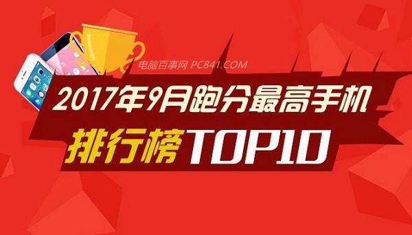 iPhone8领衔 2017年9月跑分最高手机排行TOP10