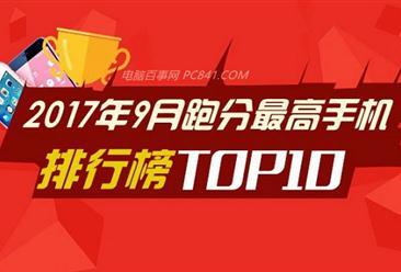 2017年9月手机跑分排行榜TOP10:iPhone8领衔