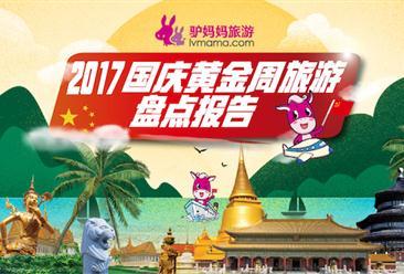 驢媽媽《2017國慶黃金周旅游盤點報告》:出境游泰國、香港、越南最火爆(附熱門景區排名)