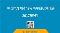 2017上半年中國汽車后市場電商平臺研究報告(全文)