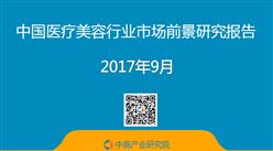2017年中國醫療美容行業市場前景研究報告(簡版)