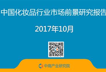 2017年中国化妆品行业市场前景研究报告(简版)