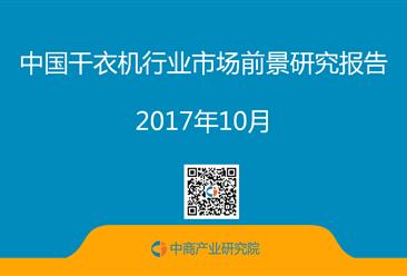 2017年中国干衣机市场前景研究报告(简版)