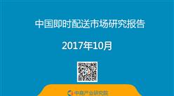 2017上半年中国即时配送市场研究报告(全文)
