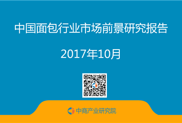 2017年中国面包行业市场前景研究报告(简版)