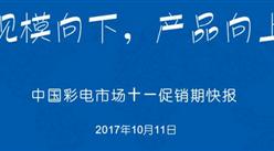 """中国彩电市场""""十一""""促销战绩分析:彩电销量同比下降15.6%"""