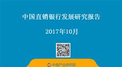 2017年中國直銷銀行發展研究報告(附全文)