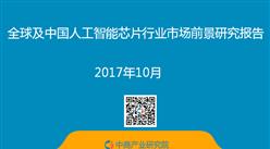 2017年全球及中國人工智能芯片行業市場前景研究報告(簡版)