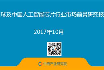 2017年全球及中国人工智能芯片行业前景研究报告(简版)