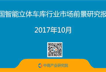 2017年中国智能立体车库行业市场前景研究报告(简版)