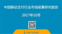 2017年中国移动支付行业市场前景研究报告(简版)