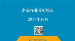 2017年家裝行業分析報告(附全文)