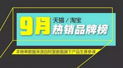 9月天猫热销美妆品牌榜:百雀羚/自然堂/一叶子上榜(附榜单)