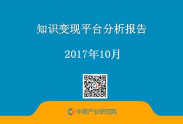 2017年知识变现平台分析报告(全文)