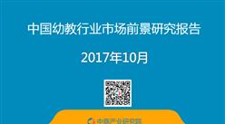2017年中國幼教行業市場前景研究報告(簡版)