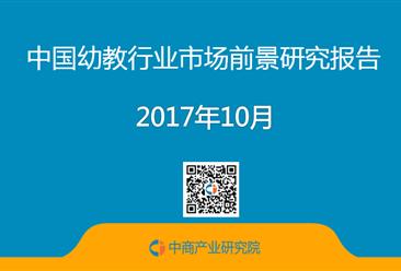 2017年中国幼教行业市场前景研究报告(简版)